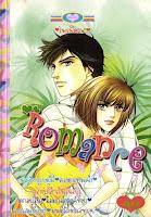 ขายการ์ตูนออนไลน์ Romance เล่ม 97