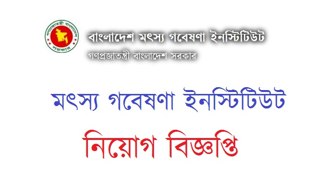 BFRI Job Circular 2017 Download