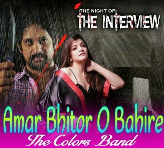 Amar Bhitor O Bahire Lyrics