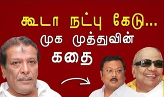 Here is the Life story of MK Muthu