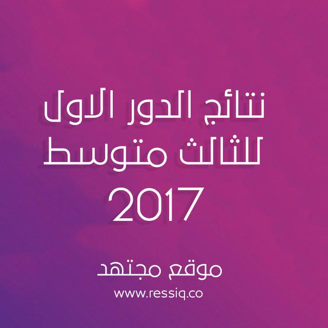 الدور الأول2017