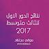 نتائج الثالث متوسط للدور الأول 2017 على موقع مجتهد