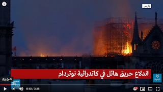 اندلاع النيران في قلب كاتدرائية نوتردام العريقة في باريس