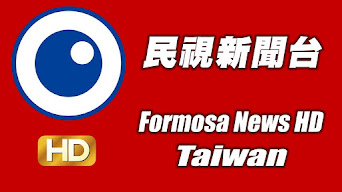 台灣民視新聞HD直播 | Taiwan Formosa live news HD |