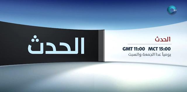 برامج قناة الرياضية العمانية