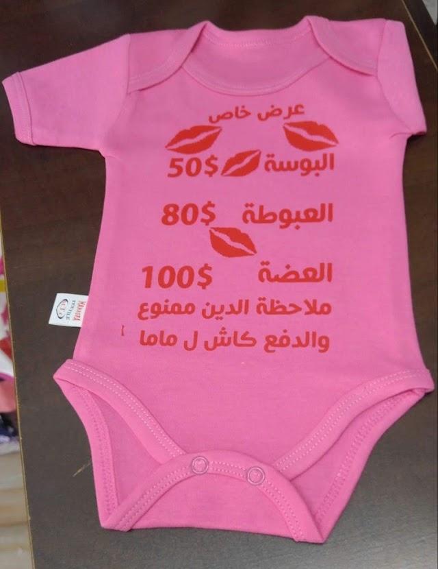 احدث ملابس البيبي والأطفال في #فلسطين 2019 حديثي الولادة -- زلمة على قده