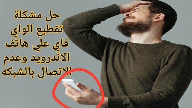 حل مشاكل الاتصال بالشبكة على هواتف الاندرويد مشكلة جارى الحصول على عنوان ip