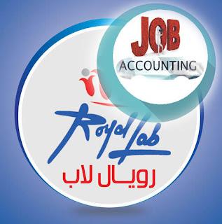اعلان عن وظائف محاسبين في شركة رويال لاب بالقاهرة