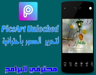 [تحديث] تطبيق Picsart Unlocked v17.7.4  لتحرير الصور بأدوات كثيرة وإضافة الفلاتر عليها النسخة الكاملة