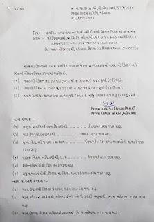 Navaratri And Diwali Vacation Mehsana, Navaratri Vacation Mehsana, Diwali Vacation Mehsana. Mehsana DPEO Office Announcement Navaratri and Diwali Vacation Official Circular of Mehsana District