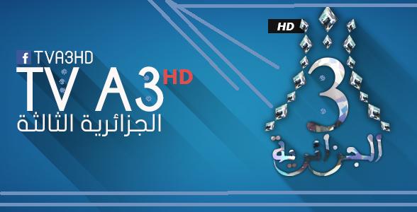 تردد قناة الجزائرية الثالثة 2017/2018 على النايل سات