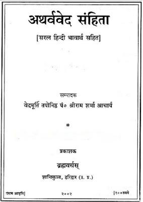 अथर्ववेद संहिता : हिंदी में | Atharvaveda Sanhita : In Hindi Pdf