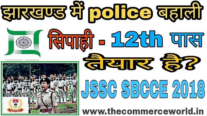JSSC Special Branch Constable Online Vacancy 2018