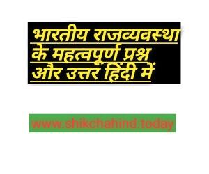 भारतीय राजव्यवस्था के 30 mcq type प्रश्न और उत्तर हिंदी में ,  भारतीय राजव्यवस्था