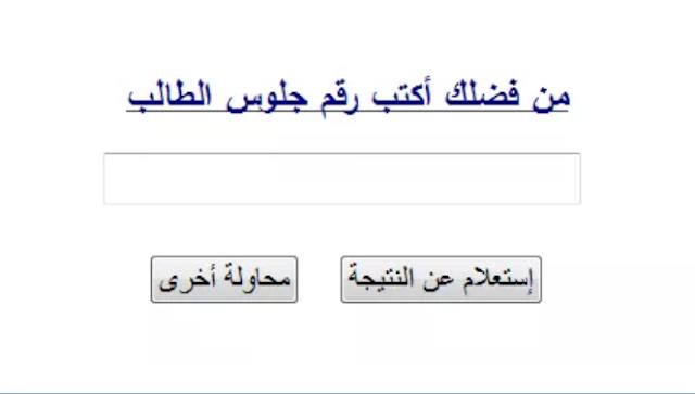 ظهرت الان نتيجة الشهادة الاعدادية بمحافظة بنى سيوف 2018 الترم الاول