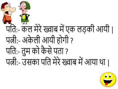 majedar chutkule, chutkule, funny chutkule, jokes,  jokes in hindi, funny jokes, funny images, funny images in hindi
