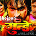 Bhojpuri Movie 'Gunday' Cast & Crew Details, Release Date, Songs, Videos, Photos, Actors, Actress Info