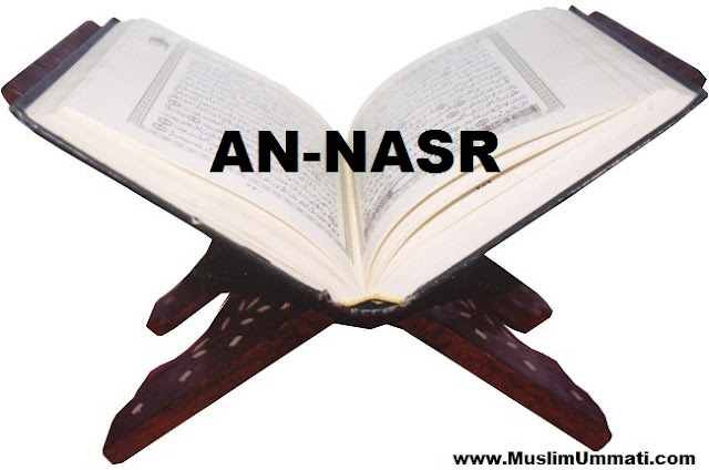 110 Surah An Nasr