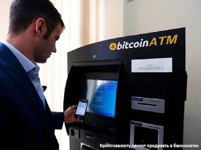 Криптовалюту начнут продавать в банкоматах