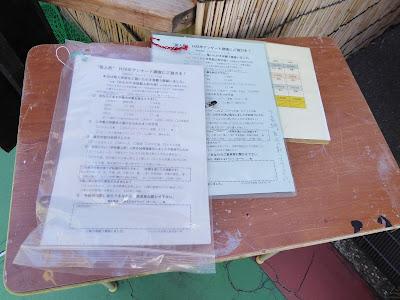 ひらかた菊花展 (枚方市役所周辺) アンケート用紙