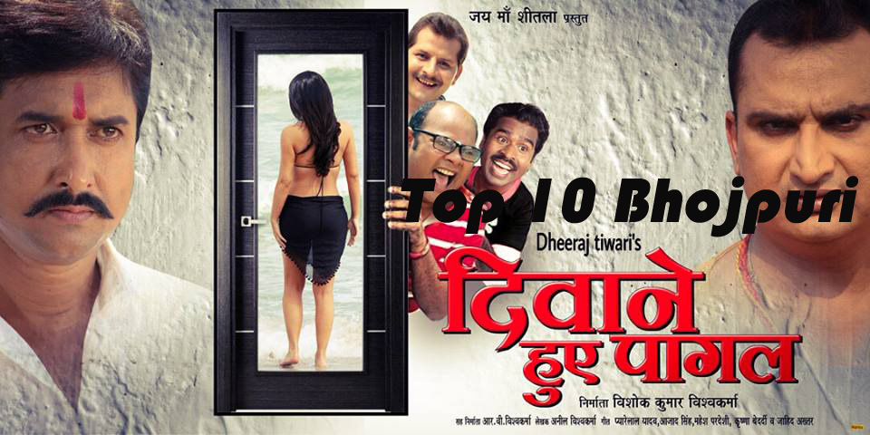 First look Poster Of Bhojpuri Movie Deewane Huye Paagal Feat Sanjay Pandey, Awadhesh Mishra Latest movie wallpaper, Photos