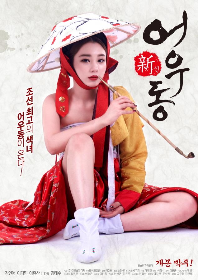 Shin Eui-dong (2017) [korea 18+]