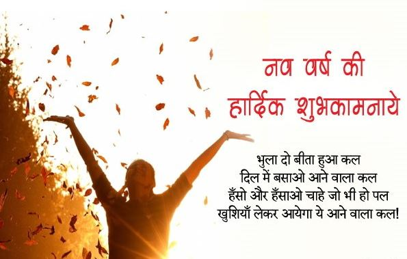 Images new year 2020 shayari