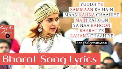bharat-lyrics-hindi-song-manikarnika-kangana-ranaut-2019