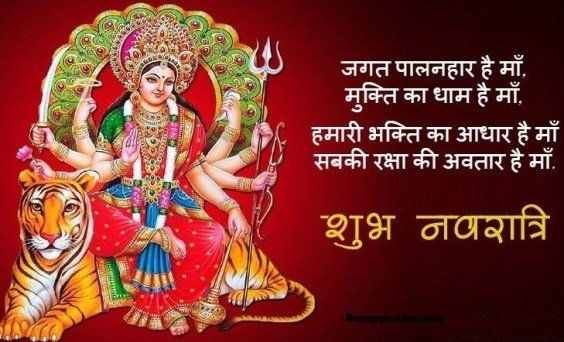 Happy Navaratri 2018 Wishes, Sms, Status, Jokes ,Greetings