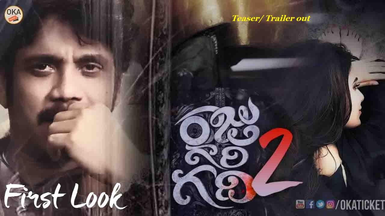 Raju Gari Gadhi 2 12th Day Box Office Collection