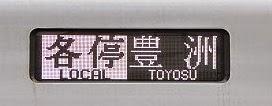 東京メトロ有楽町線 各停 豊洲行き 東武50070系行先