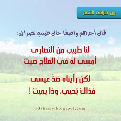 مقتطفات من طرائف الشعر العربي الفصيح
