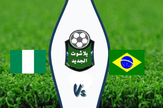 نتيجة مباراة البرازيل ونيجيريا اليوم 13-10-2019 مباراة الودية