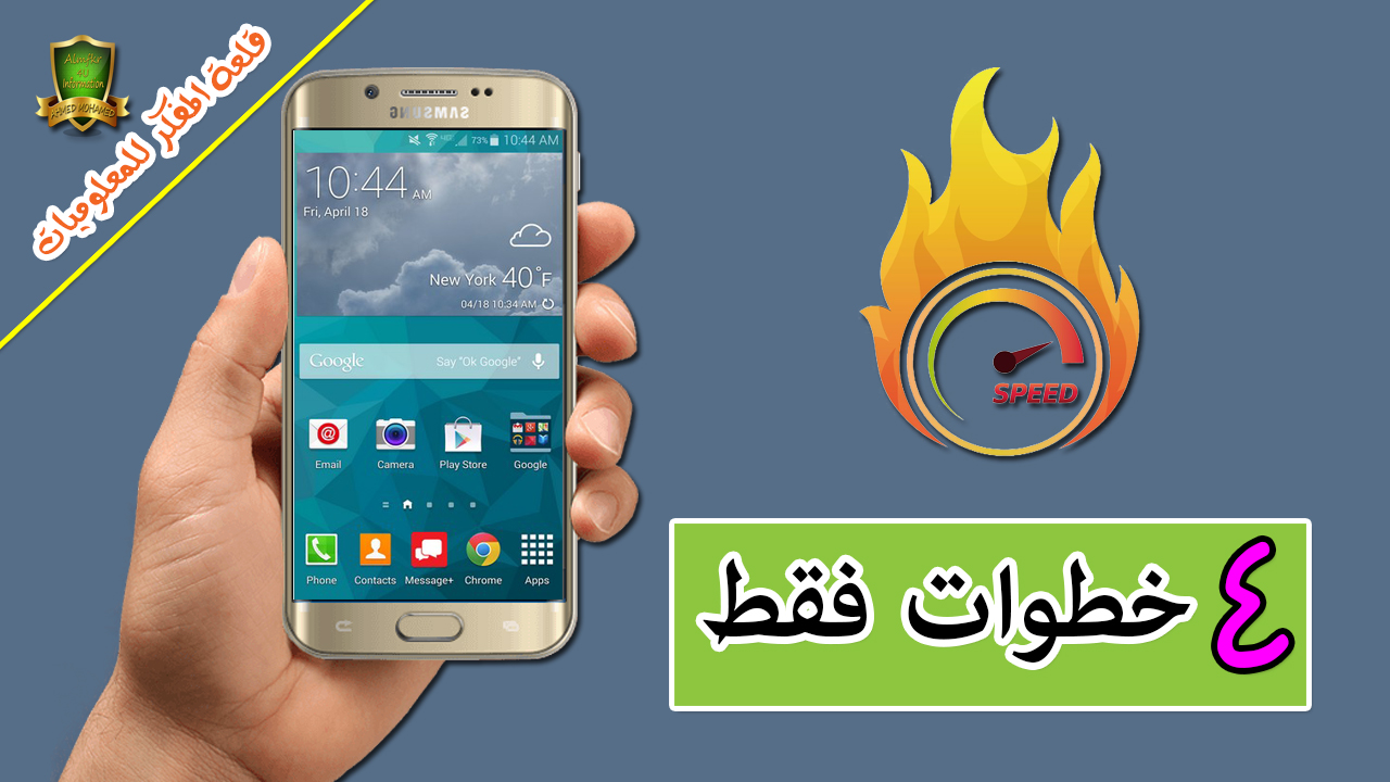 Speed up Android phones