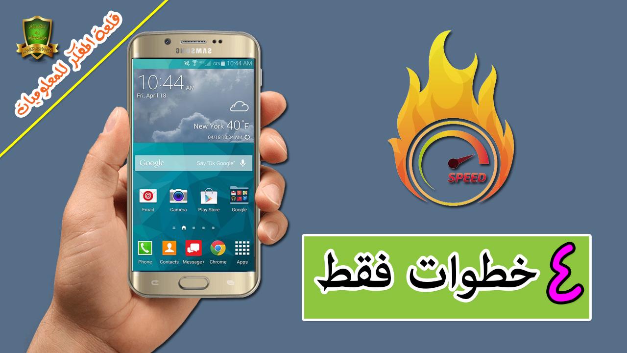 أفضل خطوات فعالة لتسريع هواتف الاندرويد كالصاروخ وحل مشكلة الرامات وتهنيج الهاتف | Speed up Android phones