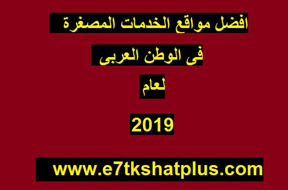 افضل مواقع الخدمات المصغرة فى الوطن العربى 2019