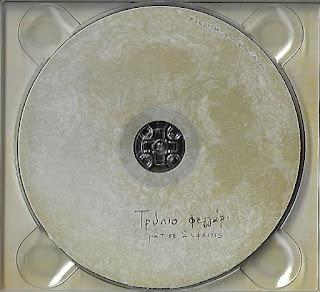 ΜΑΤ ΣΕ 2 ΥΦΕΣΕΙΣ - (2009) Τρύπιο Φεγγάρι - cd