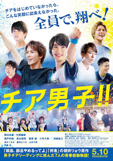 Download Cheer Boys!! (Japanese Movie)
