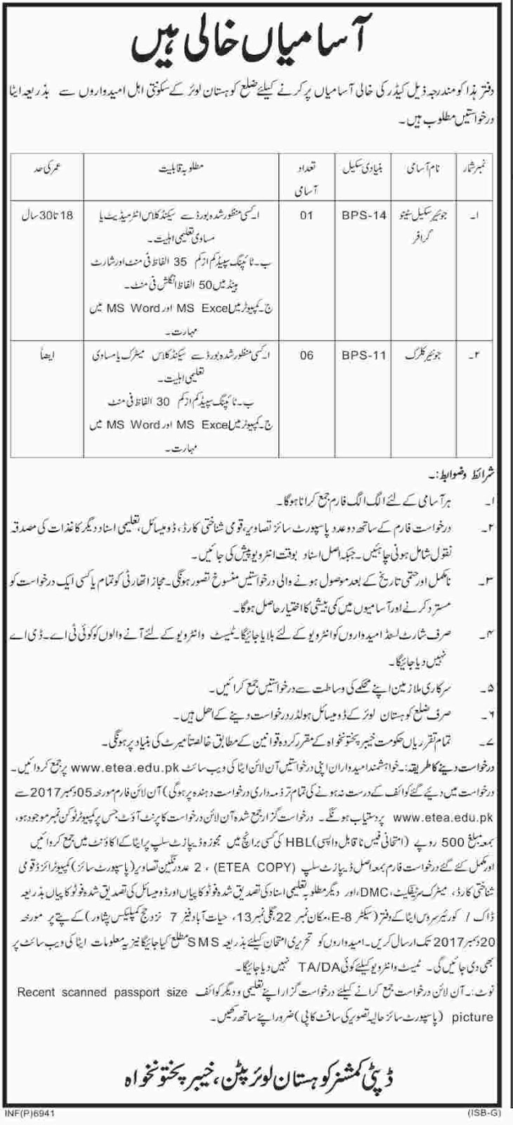 Jobs In educational Testing And Evaluation Agency ETEA Dec 2017