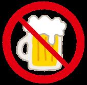 ビール・お酒禁止マーク