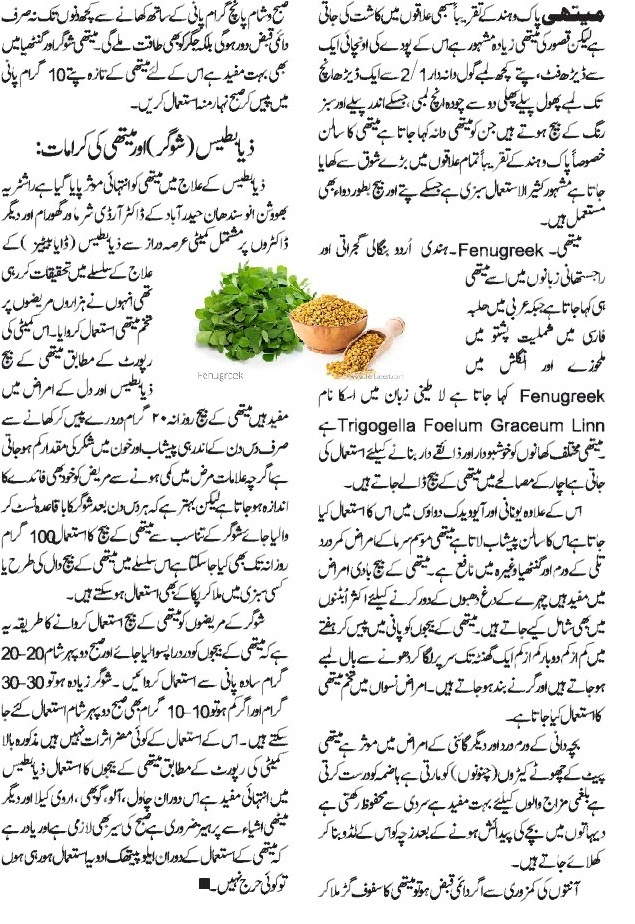 Fenugreek Seeds In Urdu | www.pixshark.com - Images ...