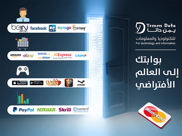طريقة الشراء والدفع عبر الانترنت من اليمن بدون حساب بنكي