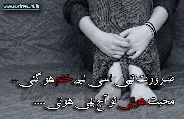 """2 lines sad poetry in urdu """"zarort thi isi lie khatem ho gai""""// Sad poetry//sad poetry about love in urdu// sad poetry sms"""