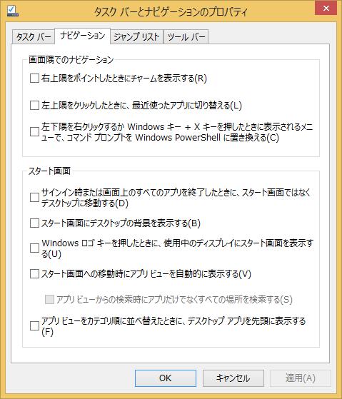 Windows 8.1 にアップデート -5