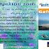 Καθαρίζουν την παραλία Καστελοκάμπου - Πώς μπορείτε να συμμετέχετε στην προσπάθεια