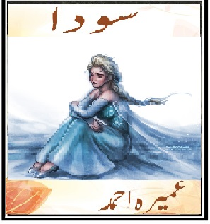 novel soda by umera ahmed, Umera Ahmed novels list, free download umera Ahmed novels