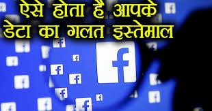 facebook data leak case in hindi breach 2019