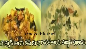 Mee Inti Vanta – Gummadikaya Teepi Curry, Anapakaya Majjiga Pulusu