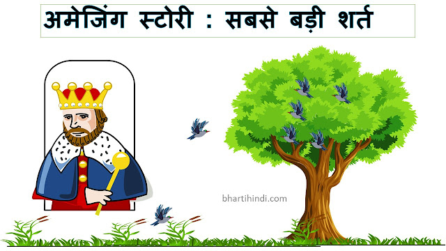 Amazing story in hindi