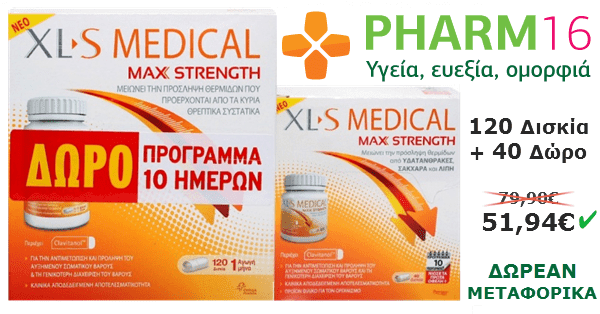 xls-medical-prosfora-adynatisma